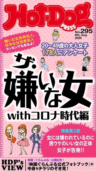 Hot-Dog PRESS (ホットドッグプレス) no.295 ザ・嫌いな女withコロナ時代編