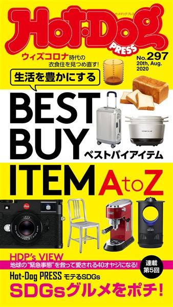 Hot-Dog PRESS (ホットドッグプレス) no.297 生活を豊かにするベストバイアイテムAtoZ