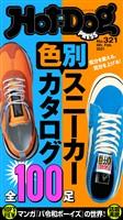 Hot-Dog PRESS (ホットドッグプレス) no.321 色別スニーカーカタログ 全100足