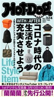 Hot-Dog PRESS (ホットドッグプレス) no.324 コロナ時代の生活を充実させる Life Style Item