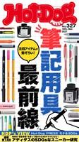 Hot-Dog PRESS (ホットドッグプレス) no.327 筆記用具最前線