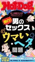 Hot-Dog PRESS (ホットドッグプレス) no.328 激白! 男のセックス ウマい・ヘタ問題