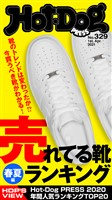 "Hot-Dog PRESS (ホットドッグプレス) no.329 ""売れてる靴ランキング""春夏編"