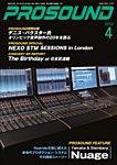 PROSOUND(プロサウンド) 2013年4月号