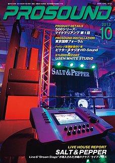 PROSOUND(プロサウンド) 2013年10月号