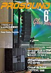 PROSOUND(プロサウンド) 2017年6月号