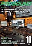 PROSOUND(プロサウンド) 2017年10月号