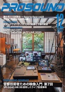 PROSOUND(プロサウンド) 2020年12月号