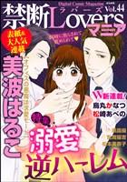 禁断Loversマニア Vol.044溺愛逆ハーレム