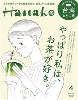 Hanako 2019年 4月号