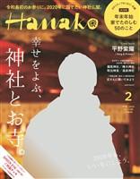 Hanako 2020年 2月号