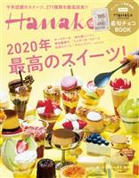 Hanako 2020年 3月号