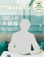Hanako 2020年 5月号