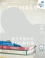 Hanako 2021年 6月号
