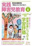 実践障害児教育 2020年8月号