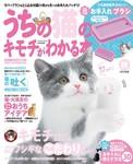 うちの猫のキモチがわかる本 9月号