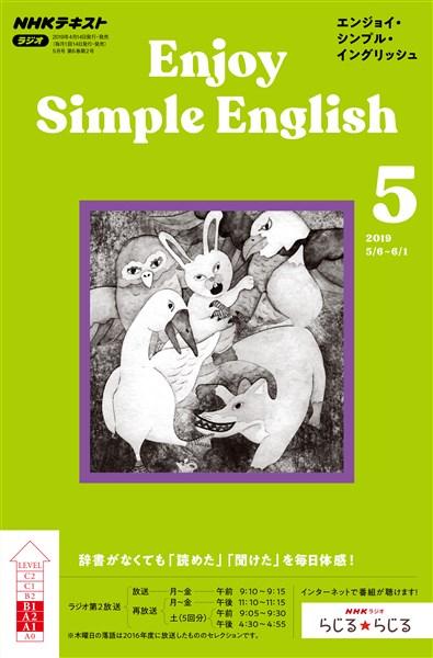 NHKラジオ エンジョイ・シンプル・イングリッシュ  2019年5月号