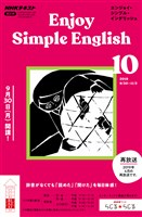 NHKラジオ エンジョイ・シンプル・イングリッシュ  2019年10月号