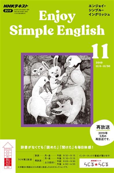 NHKラジオ エンジョイ・シンプル・イングリッシュ  2019年11月号