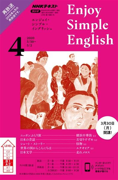 NHKラジオ エンジョイ・シンプル・イングリッシュ  2020年4月号