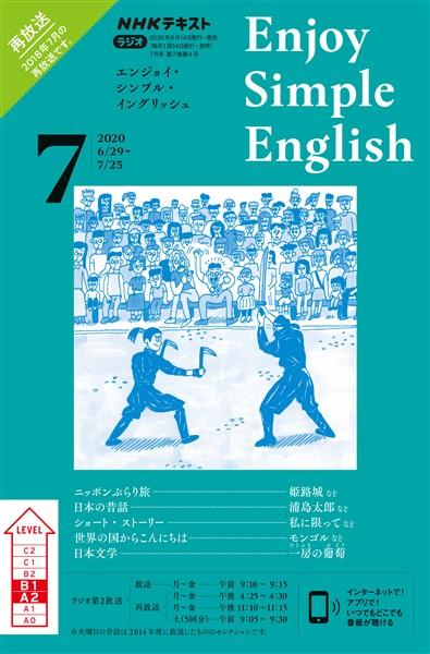 NHKラジオ エンジョイ・シンプル・イングリッシュ  2020年7月号
