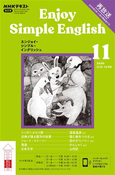 NHKラジオ エンジョイ・シンプル・イングリッシュ  2020年11月号