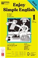 NHKラジオ エンジョイ・シンプル・イングリッシュ  2021年1月号