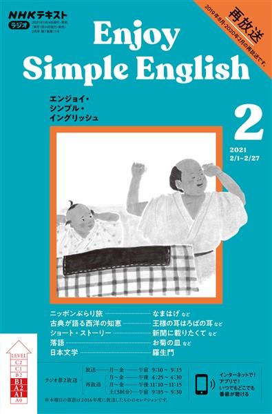 NHKラジオ エンジョイ・シンプル・イングリッシュ  2021年2月号