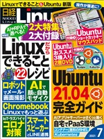 日経Linux 2021年7月号