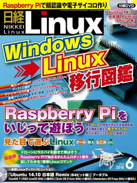 日経Linux 2015年6月号