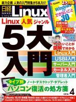 日経Linux 2016年4月号