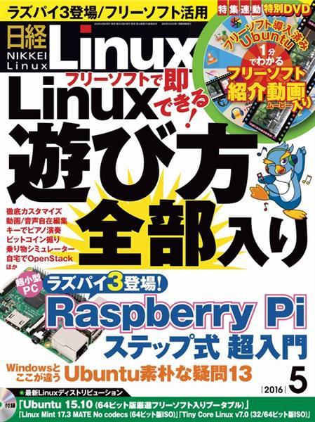 日経Linux 2016年5月号