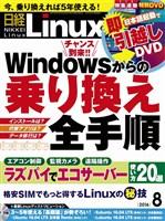 日経Linux 2016年8月号