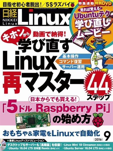 日経Linux 2016年9月号