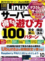 日経Linux 2016年10月号