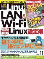 日経Linux 2016年11月号