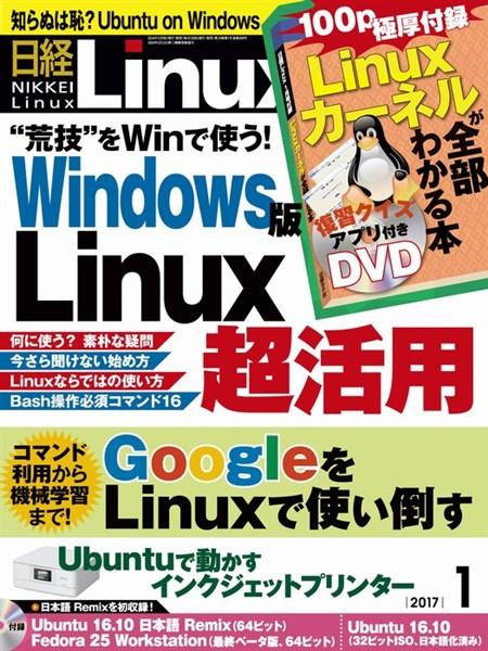 日経Linux 2017年1月号