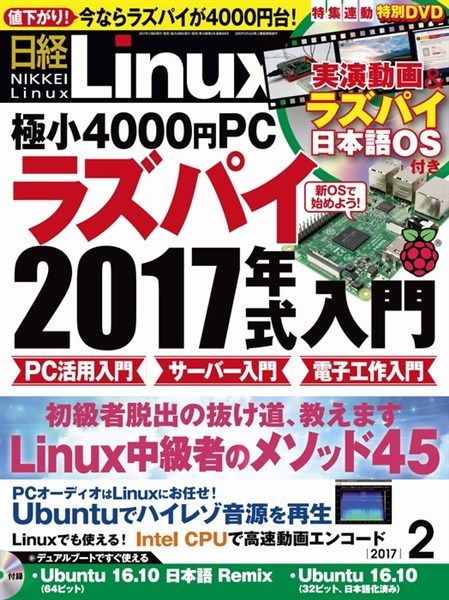 日経Linux 2017年2月号
