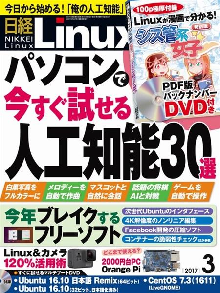 日経Linux 2017年3月号