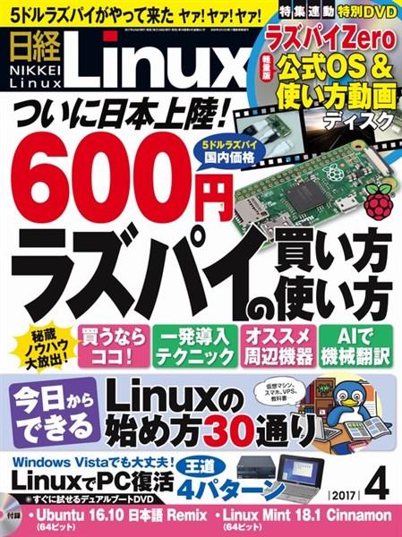 日経Linux 2017年4月号