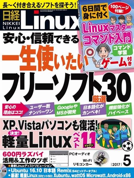 日経Linux 2017年5月号