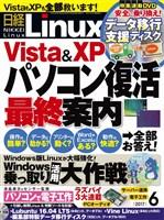 日経Linux 2017年6月号