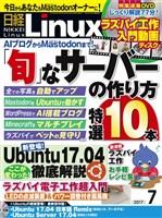 日経Linux 2017年7月号
