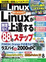 日経Linux 2017年8月号