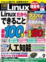日経Linux 2017年9月号