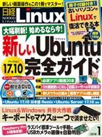 日経Linux 2018年1月号