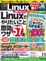 日経Linux 2018年11月号