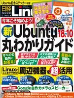 日経Linux 2019年1月号