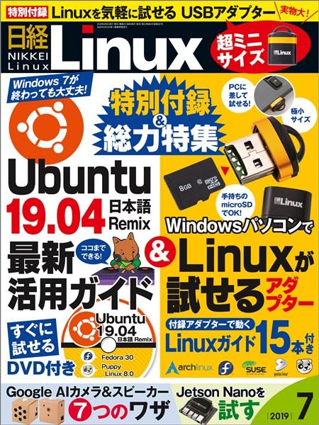 日経Linux 2019年7月号