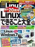 日経Linux 2019年11月号